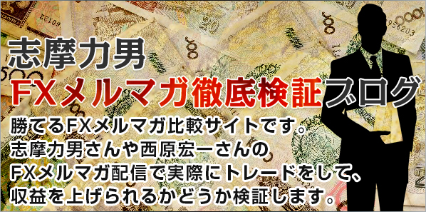 志摩力男 FXメルマガ徹底検証ブログ